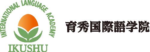 育秀国際語学院|東京都大久保駅すぐの日本語学校