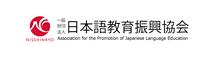 一般財団法人 日本語教育振興協会