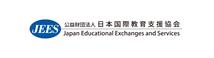 公益財団法人日本国際教育支援協会