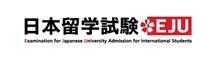 日本留学試験(EJU)