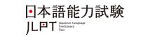 JEES 日本語能力試験